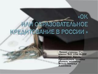 «ОК  или образовательное кредитование в  россии  »