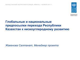 КАЗАХСТАНСКИЙ ФОРУМ ЭНЕРГЕТИКОВ, АЛМАТЫ, 1 НОЯБРЯ 2011 Г.