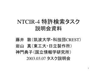 NTCIR-4  特許検索タスク 説明会資料
