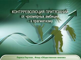 Лариса Паутова , Фонд «Общественное мнение»