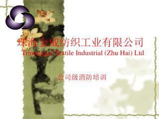 珠海金威纺织工业有限公司 Trinunggal Textile Industrial (Zhu Hai) Ltd