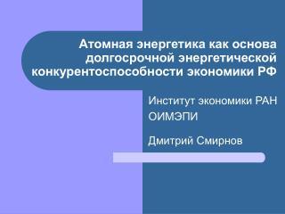 Атомная энергетика как основа долгосрочной энергетической конкурентоспособности экономики РФ