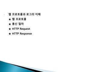 웹 프로토콜과 로그의 이해 ★ 웹 프로토콜 ★ 통신 절차 ★  HTTP Request ★  HTTP Response