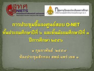 การประชุมชี้แจงศูนย์สอบ  O-NET ชั้นประถมศึกษาปีที่ ๖  และชั้นมัธยมศึกษาปีที่ ๓ ปีการศึกษา ๒๕๕๖