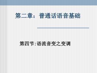 第二章:普通话语音基础