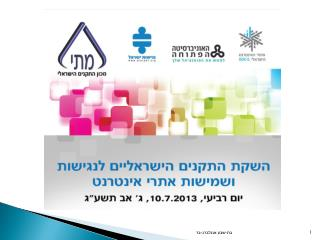 השקת התקנים הישראליים לנגישות ושמישות אתרי אינטרנט, יולי 2013