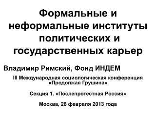 Формальные и неформальные институты  политических и государственных карьер