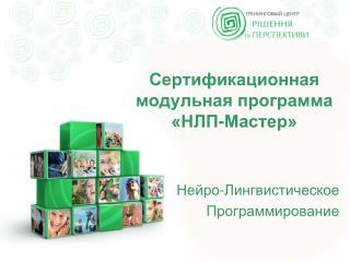 Сертификационная модульная программа  «НЛП-Мастер»