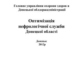 Головне управління охорони здоров я  Донецької облдержадміністрації