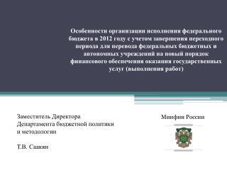 Заместитель Директора Департамента бюджетной политики и методологии Т.В. Саакян