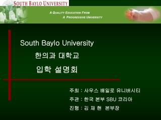 South Baylo University  한의과 대학교  입학 설명회