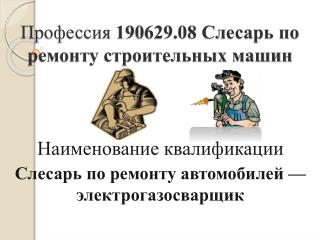 Профессия  190629.08 Слесарь по ремонту строительных машин