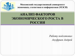 АНАЛИЗ ФАКТОРОВ ЭКОНОМИЧЕСКОГО РОСТА В РОССИИ