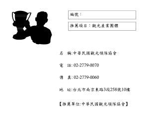 名   稱 : 中華民國觀光領隊協會                                                       電   話 : 02-2779-0070