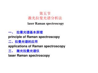 一、 拉曼光谱基本原理 principle of Raman  spectroscopy 二、拉曼光谱的应用 applications of Raman  spectroscopy