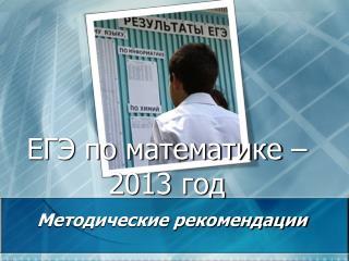 ЕГЭ по математике –  2013 год