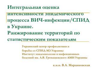 Эпидемиологический надзор  за ВИЧ-инфекцией (ЭН)