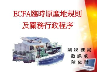 ECFA 臨時原產地規則 及關務行政程序