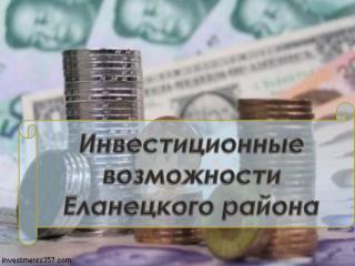 Инвестиционные возможности Еланецкого района