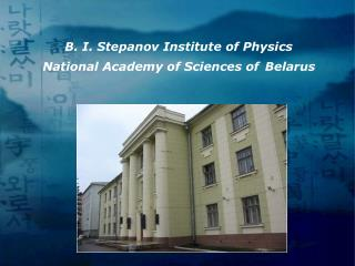 B. I. Stepanov Institute of Physics National  Academy of Sciences of Belarus