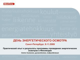ДЕНЬ ЭНЕРГЕТИЧЕСКОГО ОСМОТРА  Санкт-Петербург,  9.11.2009