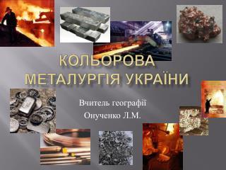 Кольорова металургія України