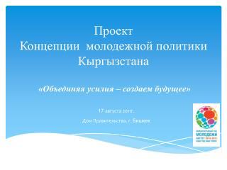 Проект  Концепции  молодежной политики Кыргызстана «Объединяя усилия – создаем будущее»
