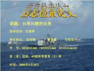 课题:台湾问题的由来     指导老师:沈丽萍     学生姓名: 伍伟锋               黄先爵          马绍良