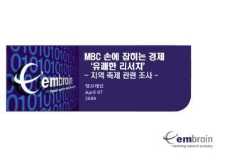 MBC  손에 잡히는 경제 ' 유쾌한 리서치 ' -  지역 축제 관련 조사  -