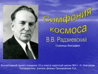 Симфония  космоса