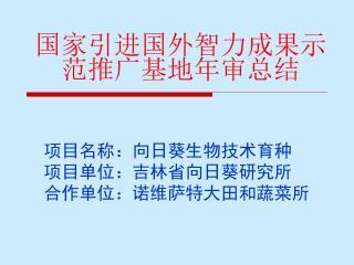 国家引进国外智力成果示范推广基地年审总结