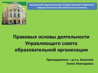 Правовые основы деятельности Управляющего совета образовательной организации