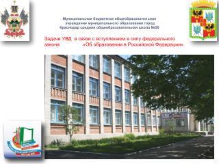 Муниципальное бюджетное общеобразовательное  учреждение муниципального образования город
