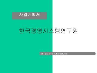 한국경영시스템연구원