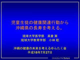児童生徒の健康関連行動から 沖縄県の長寿を考える。