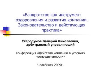 Стародумов Валерий Николаевич, арбитражный управляющий