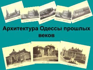 Архитектура Одессы прошлых веков