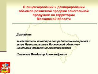 Докладчик заместитель  министра потребительского рынка и услуг Правительства Московской области –