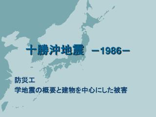 十勝沖地震  - 1986 -