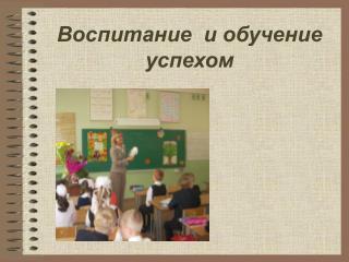 Воспитание  и обучение  успехом