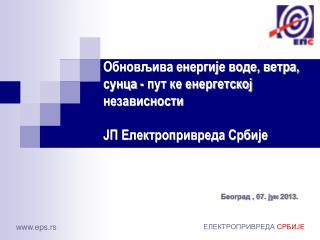 Обновљива енергије воде, ветра, сунца - пут ке енергетској независности ЈП Електропривреда Србије