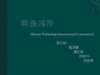(Synnex Technology International Corporation) 第五組  : 藍恭馥 潘芷萱 許秋玲 何佳倩