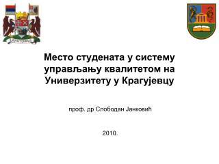 Место студената у систему  управљању квалитетом на Универзитету у Крагујевцу