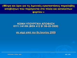 ΚΟΙΝΗ ΥΠΟΥΡΓΙΚΗ ΑΠΟΦΑΣΗ  8111.1/41/09 (ΦΕΚ 412 Β΄/06-03-2009) σε ισχύ από την 6η Ιουνίου 2009