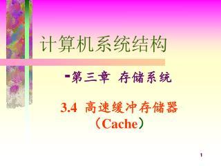 3.4   高速缓冲存储器 ( Cache )