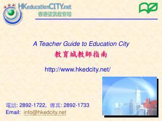 電話: 2892-1722,  傳真 : 2892-1733 Email:   info@hkedcity