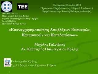 ΣΥΝΔΙΟΡΓΑΝΩΤΕΣ: Περιφερειακή Ενότητα Χανίων Τεχνικό Επιμελητήριο Ελλάδος - Τμήμα Δυτικής Κρήτης
