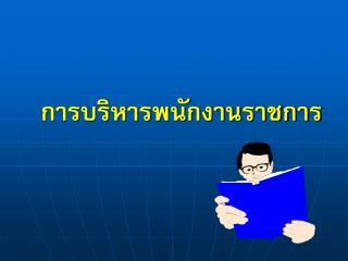 การบริหารพนักงานราชการ