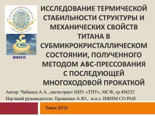 Автор:  Чабанец  А.А . , магистрант НИУ «ТПУ», МСФ, гр.4М252