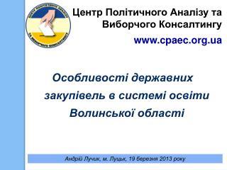 Особливості  державних закупівель в системі освіти Волинської області